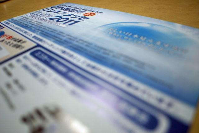 びわ湖環境ビジネスメッセ2011