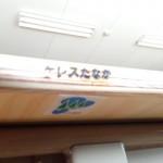 多賀小デスクケレスロゴ