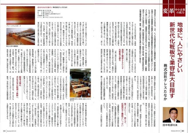 月刊商工会2013年10月内容