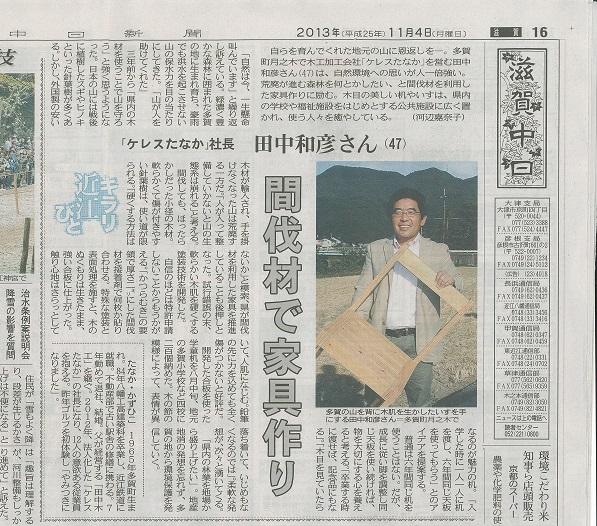 中日新聞2013年11月4日