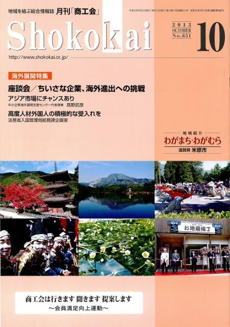月刊商工会2013年10月表紙