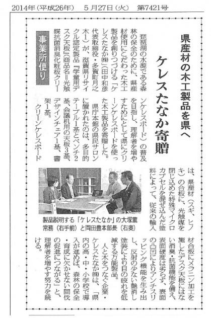 県民サロン産業新聞