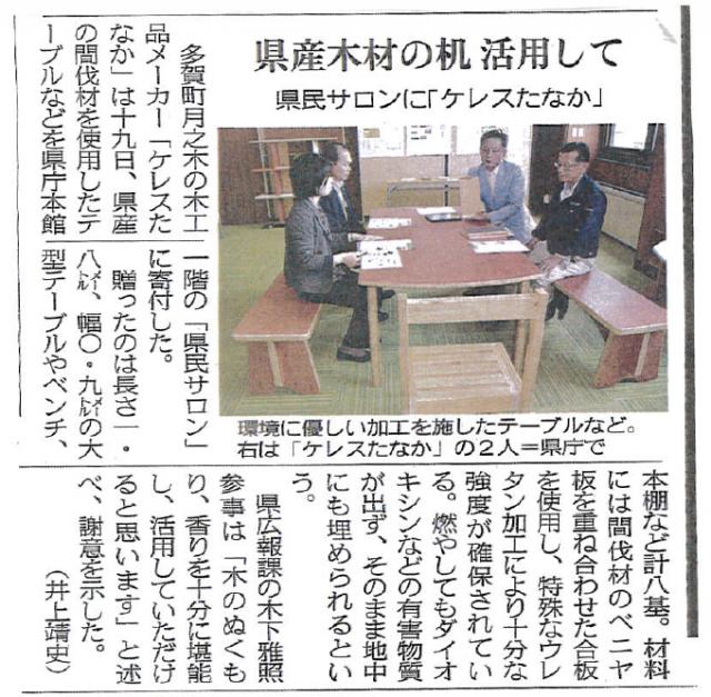 県民サロン中日新聞20140520