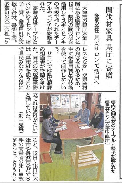 県民サロン京都新聞20140520