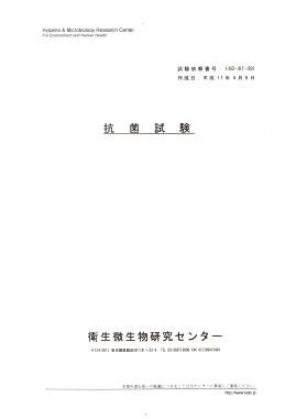 抗菌試験報告書