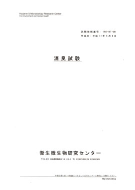 消臭試験報告書