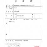消臭試験結果報告書 1-06