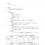 消臭試験結果報告書 2-02