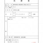 消臭試験結果報告書 2-06