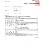 試験報告書 02